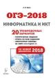 ОГЭ-2018 Информатика и ИКТ. Подготовка к ОГЭ. 20 тренировочных вариантов